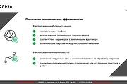 Красиво, стильно и оригинально оформлю презентацию 276 - kwork.ru