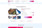 Дизайн любой страницы сайта + бонусы 160 - kwork.ru