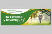 Дизайн наружной рекламы 76 - kwork.ru