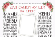 Сделаю макет плаката 16 - kwork.ru