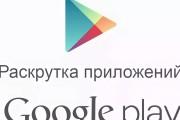 100 установок приложения в Play Market 25 - kwork.ru