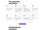 Сайт под ключ. Landing Page. Backend 495 - kwork.ru