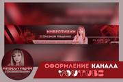 Шапка для Вашего YouTube канала 158 - kwork.ru