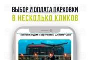 Разработка мобильных приложений для iOS и Android 26 - kwork.ru