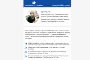 Создание и вёрстка HTML письма для рассылки 194 - kwork.ru