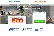 Скопирую Landing Page, Одностраничный сайт 200 - kwork.ru