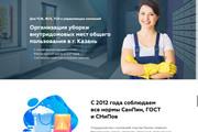 Сайт под ключ. Landing Page. Backend 312 - kwork.ru