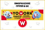 Оформление группы ВКонтакте, Обложка + Аватар 33 - kwork.ru