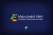 Сделаю логотип по вашему эскизу 129 - kwork.ru