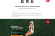 Создание сайта на WordPress 136 - kwork.ru