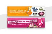2 баннера для сайта 200 - kwork.ru
