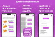 Дизайн android, ios мобильного приложения 29 - kwork.ru