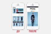 Адаптация сайта под все разрешения экранов и мобильные устройства 120 - kwork.ru