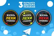 Оформление Telegram 78 - kwork.ru