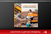 Баннер, который продаст. Креатив для соцсетей и сайтов. Идеи + 170 - kwork.ru
