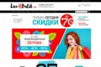 Создам интернет-магазин 10 - kwork.ru