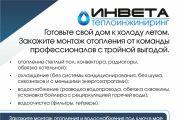 Создам флаер 114 - kwork.ru