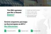 Скопировать Landing page, одностраничный сайт, посадочную страницу 138 - kwork.ru