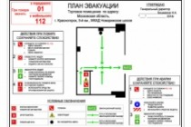 План эвакуации 18 - kwork.ru