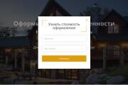 Доработка и исправления верстки. CMS WordPress, Joomla 193 - kwork.ru