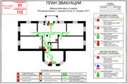 План эвакуации 17 - kwork.ru