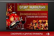 Листовка или флаер для продвижения товара, услуги, мероприятия 13 - kwork.ru