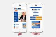 Адаптация сайта под все разрешения экранов и мобильные устройства 146 - kwork.ru