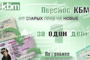 Продающий Promo-баннер для Вашей соц. сети 40 - kwork.ru