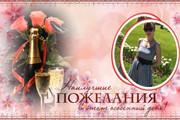Поздравление девушке с Днем рождения 17 - kwork.ru