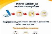Дизайн - макет быстро и качественно 172 - kwork.ru