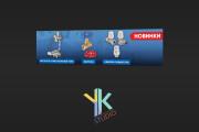 Продающие баннеры для вашего товара, услуги 116 - kwork.ru
