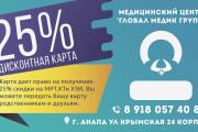 Баннер для печати в любом размере 69 - kwork.ru