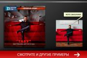 Баннер, который продаст. Креатив для соцсетей и сайтов. Идеи + 168 - kwork.ru