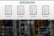 Вёрстка сайтов по доступной цене 304 - kwork.ru