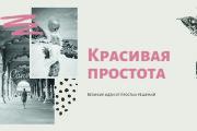 Презентация в PDF 16 - kwork.ru