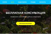 Создание сайта - Landing Page на Тильде 335 - kwork.ru
