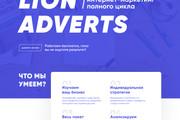 Уникальный дизайн Landing Page от профессионала 27 - kwork.ru