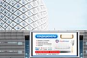 Разработаю дизайн наружной рекламы 150 - kwork.ru