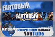Шапка для Вашего YouTube канала 133 - kwork.ru