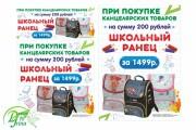 Рекламный баннер 147 - kwork.ru