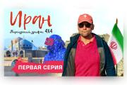 Сделаю превью для видеролика на YouTube 135 - kwork.ru