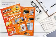 Разработаю дизайн флаера, листовки 90 - kwork.ru