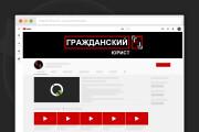 Сделаю оформление канала YouTube 181 - kwork.ru