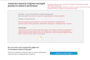 Прототип лендинга для продажи товаров и услуг 68 - kwork.ru