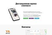 Сайт под ключ. Landing Page. Backend 474 - kwork.ru