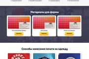 Сделаю продающий Лендинг для Вашего бизнеса 102 - kwork.ru
