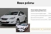 Сайт под ключ. Landing Page. Backend 475 - kwork.ru