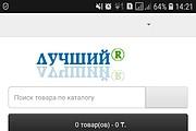 Конвертирую Ваш сайт в Android приложение 90 - kwork.ru