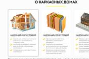 Создам лендинг на вордпресс 103 - kwork.ru
