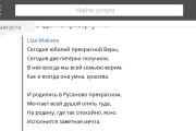 Напишу оригинальное поздравление на любой праздник 28 - kwork.ru